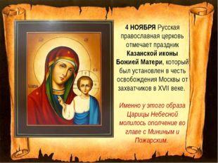 4 НОЯБРЯ Русская православная церковь отмечает праздник Казанской иконы Божи