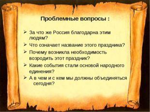 Проблемные вопросы : За что же Россия благодарна этим людям? Что означает наз