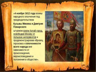 «4 ноября 1612 года воины народного ополчения под предводительством Кузьмы Ми