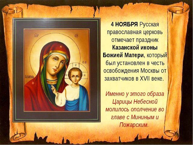 4 НОЯБРЯ Русская православная церковь отмечает праздник Казанской иконы Божи...