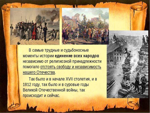 В самые трудные и судьбоносные моменты истории единение всех народов независи...