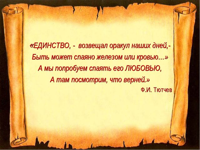 «ЕДИНСТВО, - возвещал оракул наших дней,- Быть может спаяно железом или кровь...