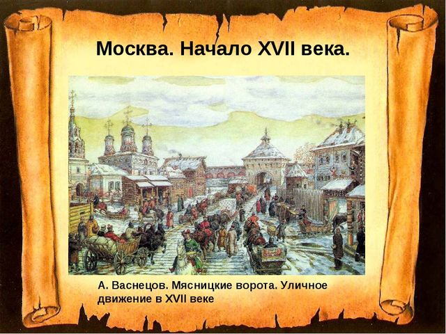 Москва. Начало XVII века. А. Васнецов. Мясницкие ворота. Уличное движение в X...