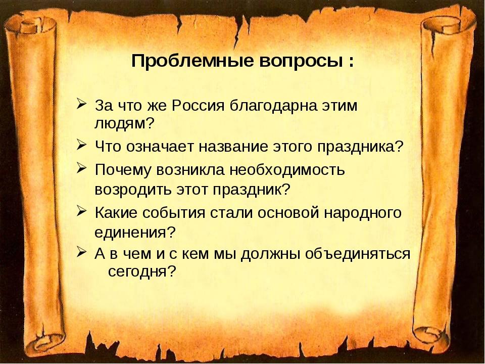 Проблемные вопросы : За что же Россия благодарна этим людям? Что означает наз...