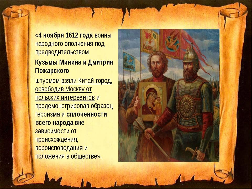 «4 ноября 1612 года воины народного ополчения под предводительством Кузьмы Ми...