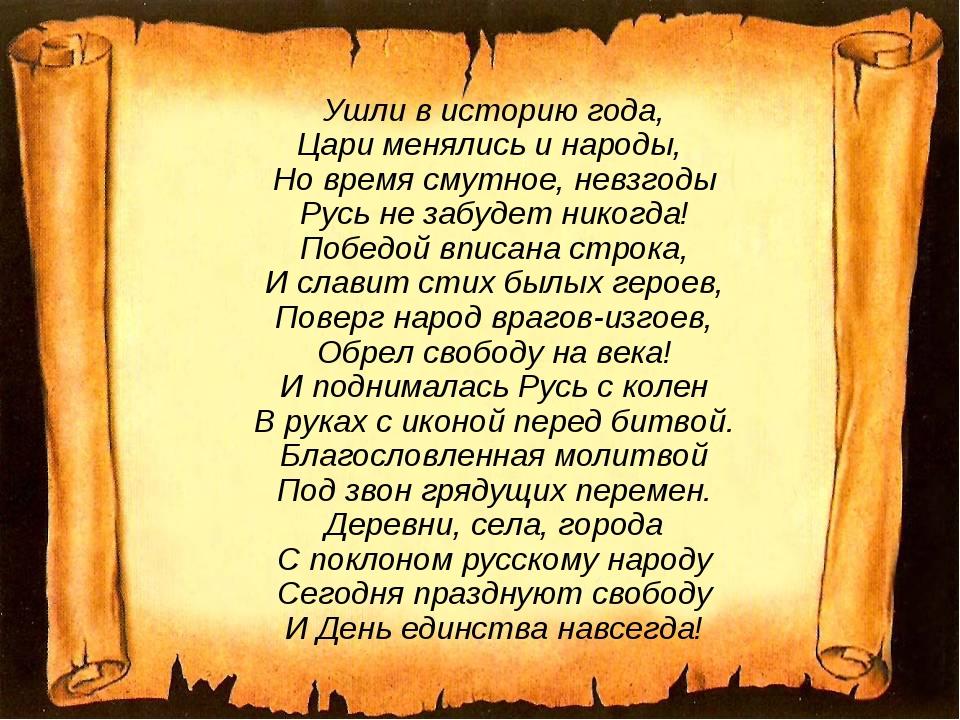 Ушли в историю года, Цари менялись и народы, Но время смутное, невзгоды Русь...