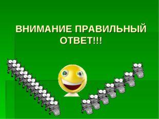 ВНИМАНИЕ ПРАВИЛЬНЫЙ ОТВЕТ!!!