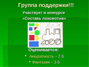 Группа поддержки!!! Участвует в конкурсе «Составь локомотив» Оценивается: Акк