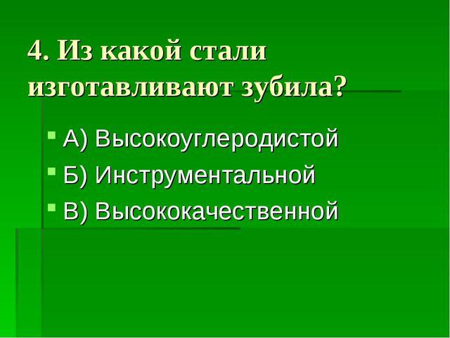 4. Из какой стали изготавливают зубила? А) Высокоуглеродистой Б) Инструментал...