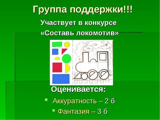 Группа поддержки!!! Участвует в конкурсе «Составь локомотив» Оценивается: Акк...