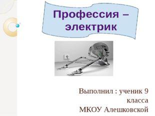 Выполнил : ученик 9 класса МКОУ Алешковской СОШ Лаптев Андрей Руководитель :