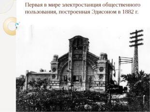 Первая в мире электростанция общественного пользования, построенная Эдисоном