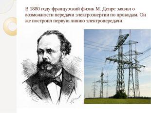 В 1880 году французский физик М. Депре заявил о возможности передачи электроэ