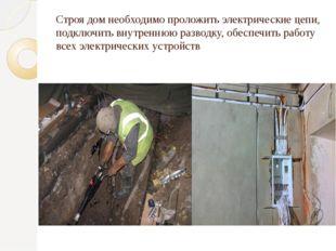 Строя дом необходимо проложить электрические цепи, подключить внутреннюю разв