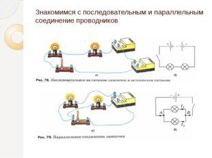 Знакомимся с последовательным и параллельным соединение проводников