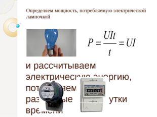 Определяем мощность, потребляемую электрической лампочкой и рассчитываем элек