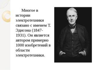 Многое в истории электротехники связано с именем Т. Эдисона (1847-1931). Он