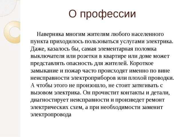 О профессии Наверняка многим жителям любого населенного пункта приходилось по...