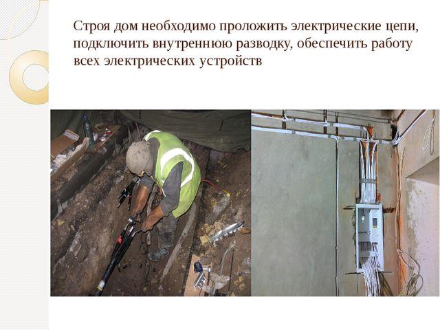 Строя дом необходимо проложить электрические цепи, подключить внутреннюю разв...