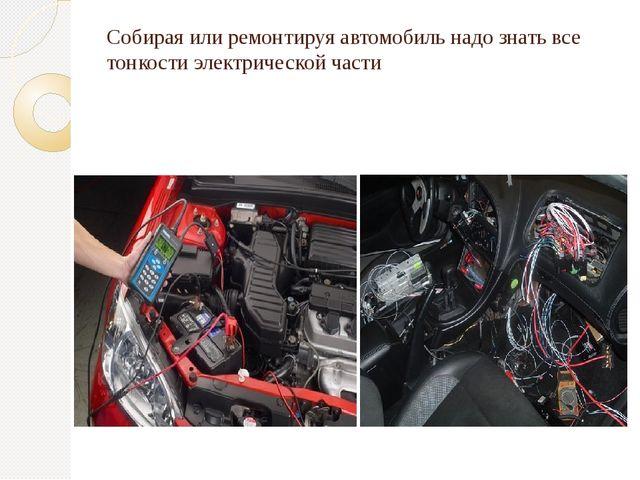 Собирая или ремонтируя автомобиль надо знать все тонкости электрической части