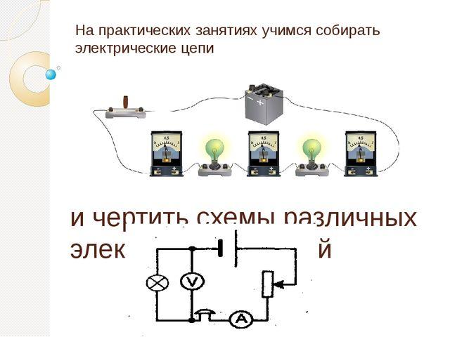 На практических занятиях учимся собирать электрические цепи и чертить схемы р...