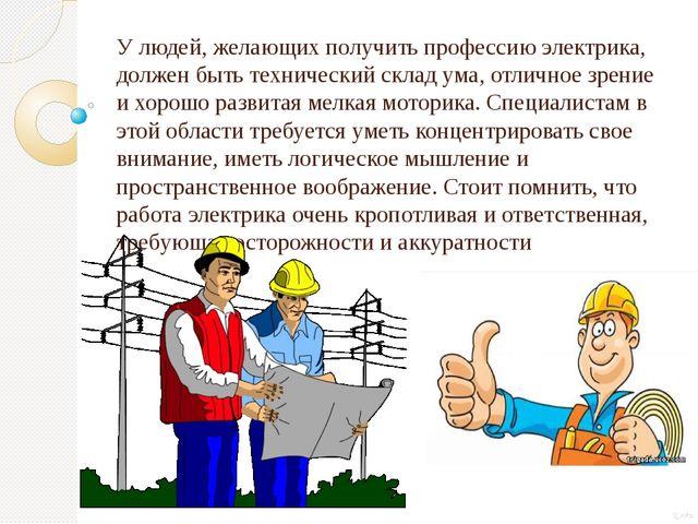У людей, желающих получить профессию электрика, должен быть технический склад...