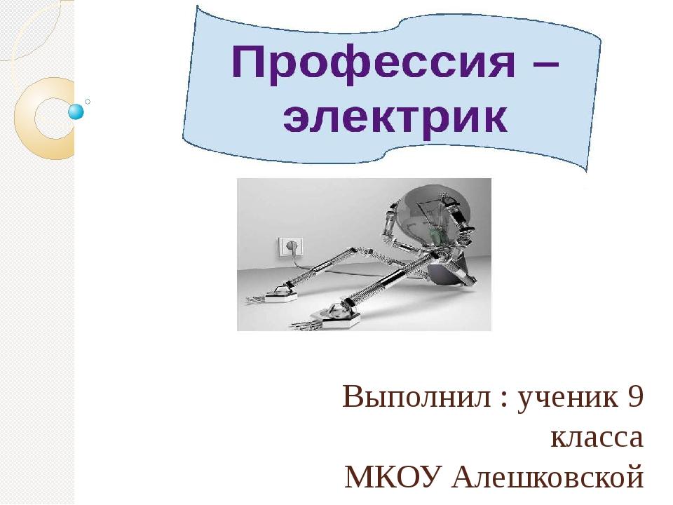 Выполнил : ученик 9 класса МКОУ Алешковской СОШ Лаптев Андрей Руководитель :...
