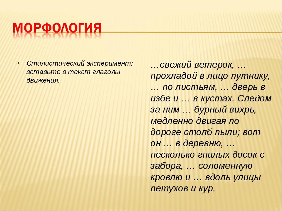 Стилистический эксперимент: вставьте в текст глаголы движения. …свежий ветеро...