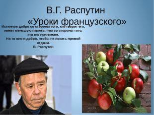 В.Г. Распутин «Уроки французского» Истинное добро со стороны того, кто творит