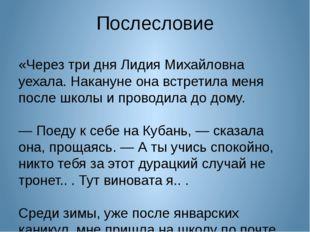 Послесловие «Через три дня Лидия Михайловна уехала. Накануне она встретила ме