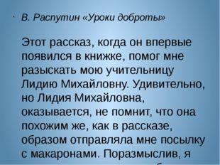 В. Распутин «Уроки доброты» Этот рассказ, когда он впервые появился в книжке