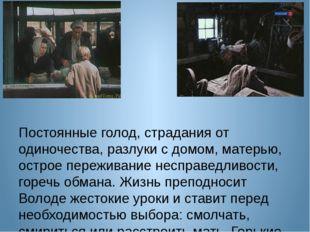 Постоянные голод, страдания от одиночества, разлуки с домом, матерью, острое
