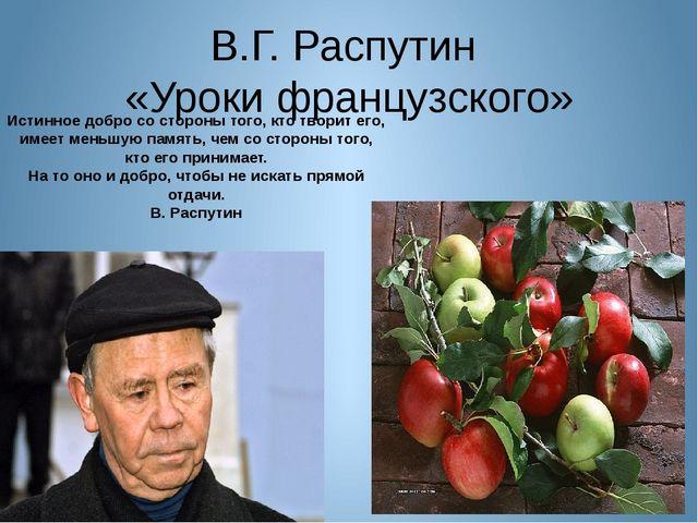 В.Г. Распутин «Уроки французского» Истинное добро со стороны того, кто творит...