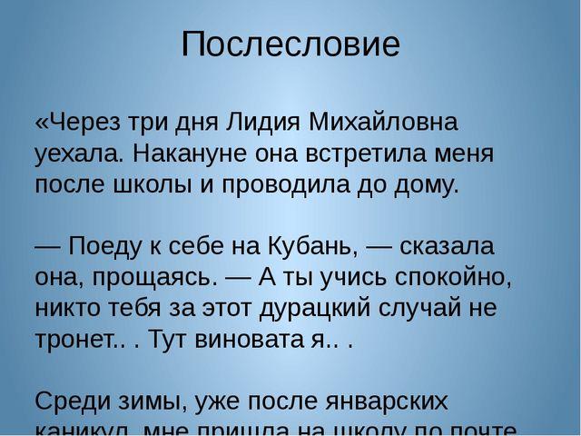 Послесловие «Через три дня Лидия Михайловна уехала. Накануне она встретила ме...