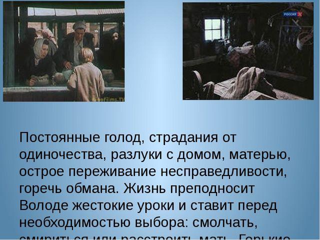 Постоянные голод, страдания от одиночества, разлуки с домом, матерью, острое...