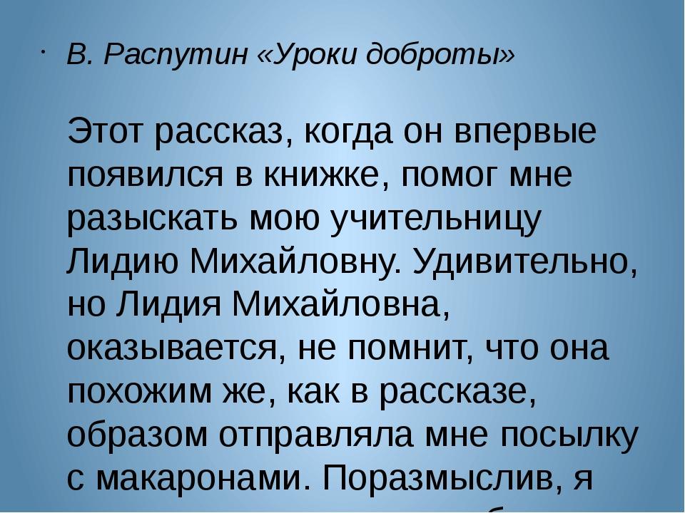 В. Распутин «Уроки доброты» Этот рассказ, когда он впервые появился в книжке...