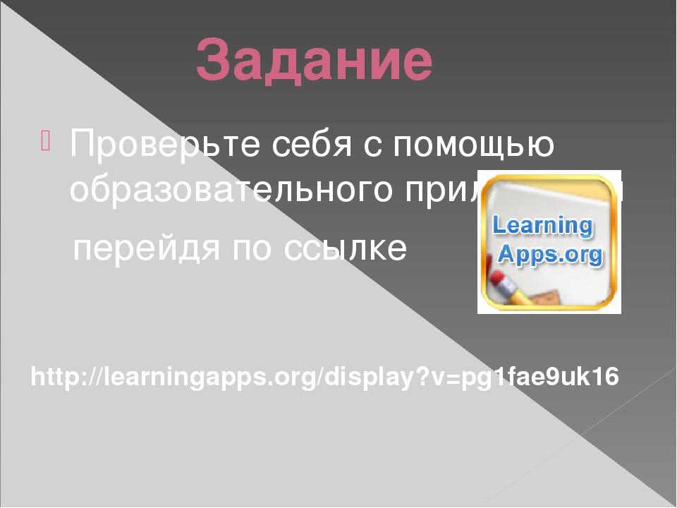 Задание Проверьте себя с помощью образовательного приложения перейдя по ссылк...