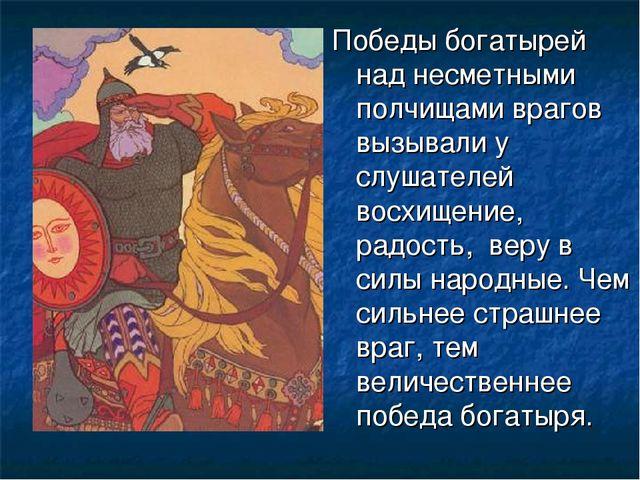 Победы богатырей над несметными полчищами врагов вызывали у слушателей восхищ...