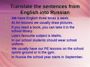 Translate the sentences from English into Russian We have English three times