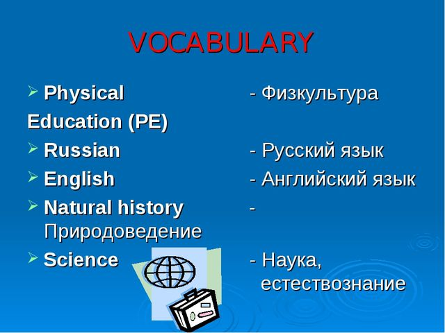 VOCABULARY Physical 			- Физкультура Education (PE) Russian			- Русский язык...