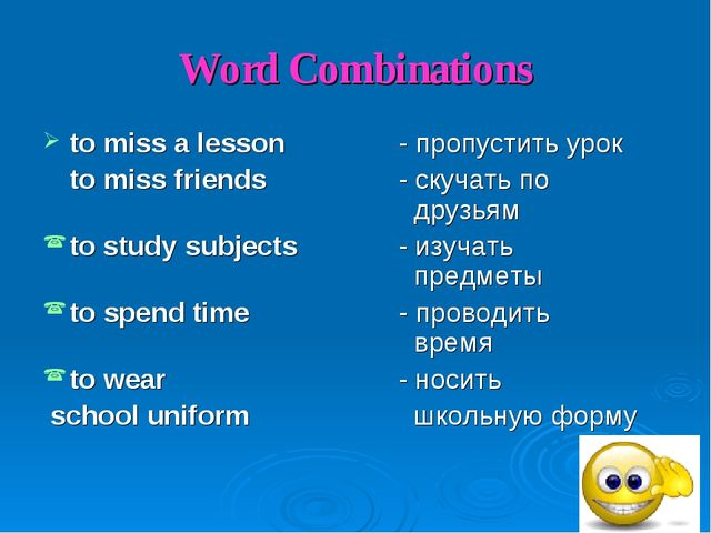 Word Combinations to miss a lesson		- пропустить урок 	to miss friends		- ску...