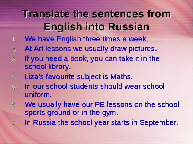 Translate the sentences from English into Russian We have English three times...