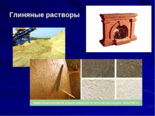 Глиняные растворы