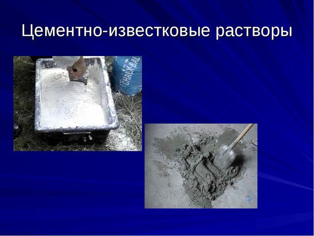 Цементно-известковые растворы