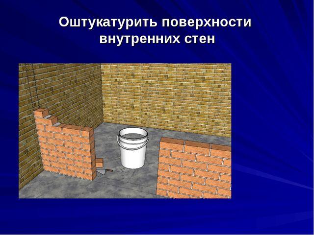 Оштукатурить поверхности внутренних стен