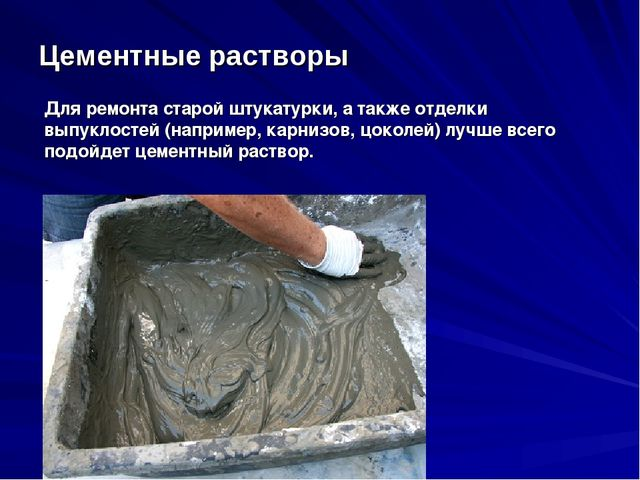 Цементные растворы Для ремонта старой штукатурки, а также отделки выпуклостей...