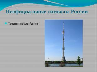 Неофициальные символы России Останкинская башня