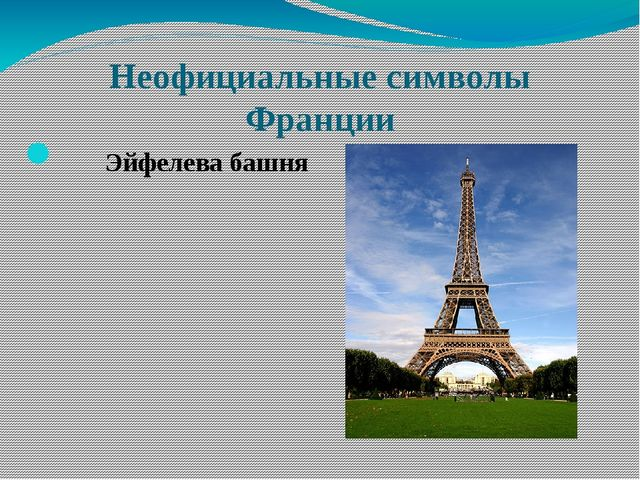 Неофициальные символы Франции Эйфелева башня