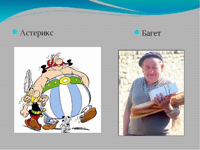 Багет Астерикс
