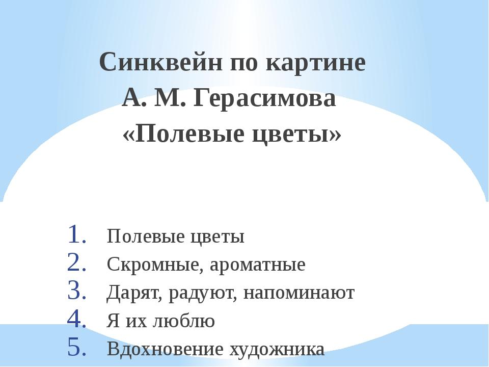 Синквейн по картине А. М. Герасимова «Полевые цветы» Полевые цветы Скромные,...